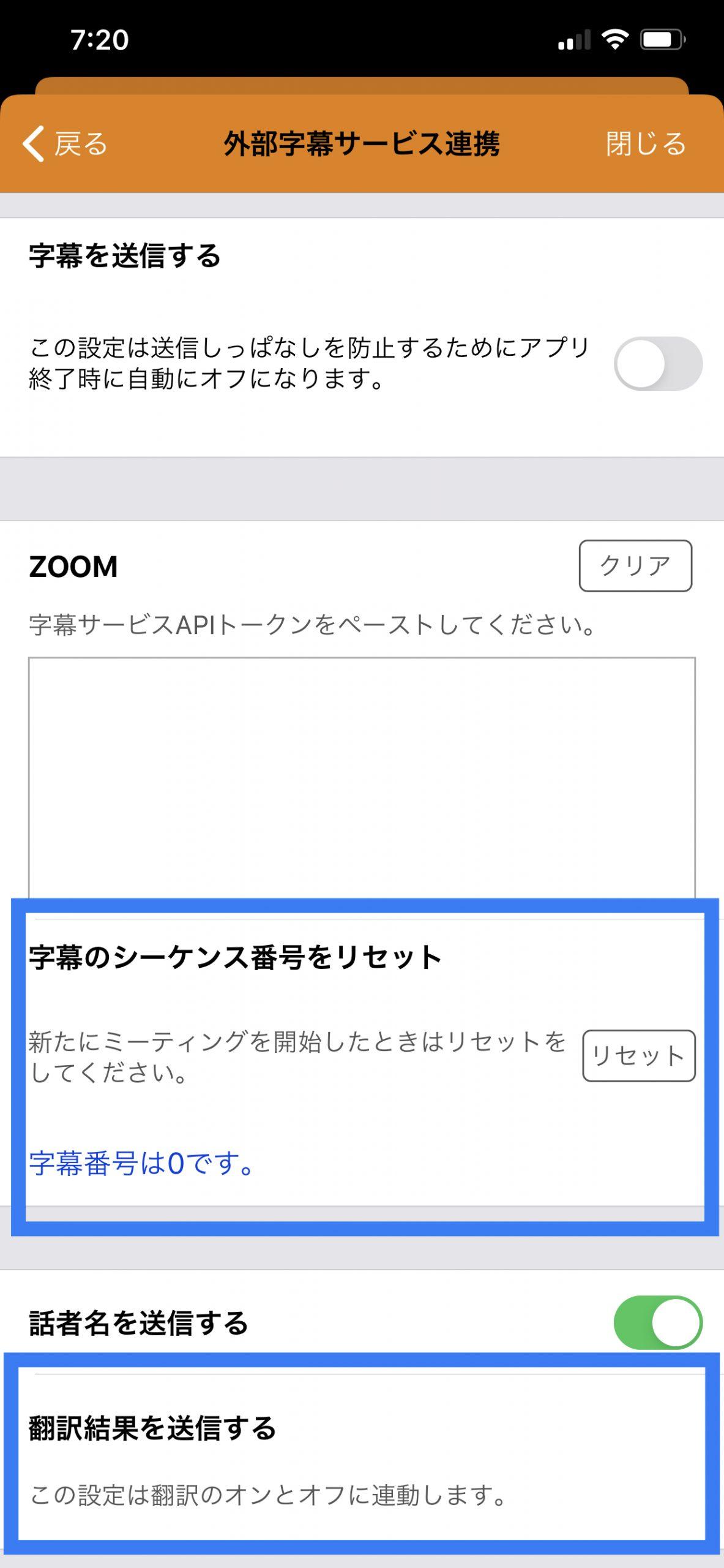 設定 zoom マイク